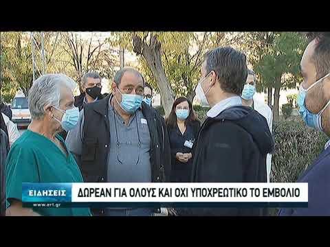 Την περαιτέρω ενίσχυση του ΕΣΥ προανήγγειλε από τη Θεσσαλονίκη ο πρωθυπουργός | 28/11/2020 | ΕΡΤ