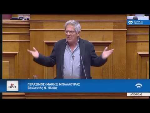 Γ.Μπαλαούρας (Ειδ.Εισηγ.ΣΥ.ΡΙΖ.Α)(Προϋπολογισμός 2018) (12/12/2017)