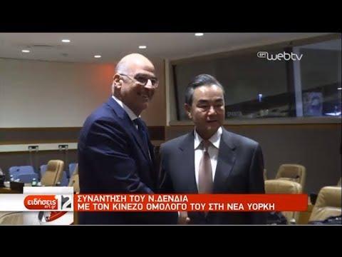 Επί τάπητος η ενίσχυση οικονομικής συνεργασίας Ελλάδας – Κίνας | 26/09/2019 | ΕΡΤ