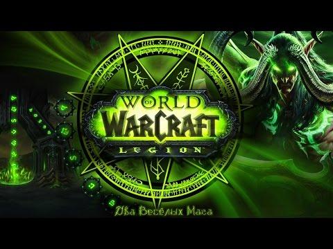 World of Warcraft #1 - В ожидании Легиона