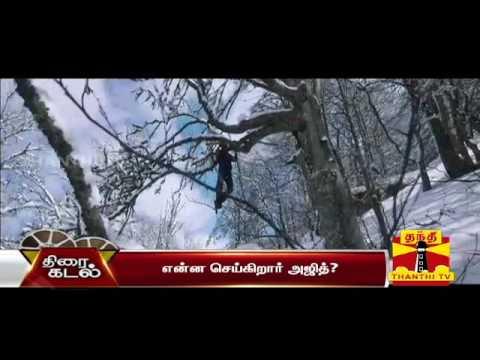 What Ajith is Doing after vivegam teaser ? | Thanthi tv | VJ MUBASHIR | Thiraikdal