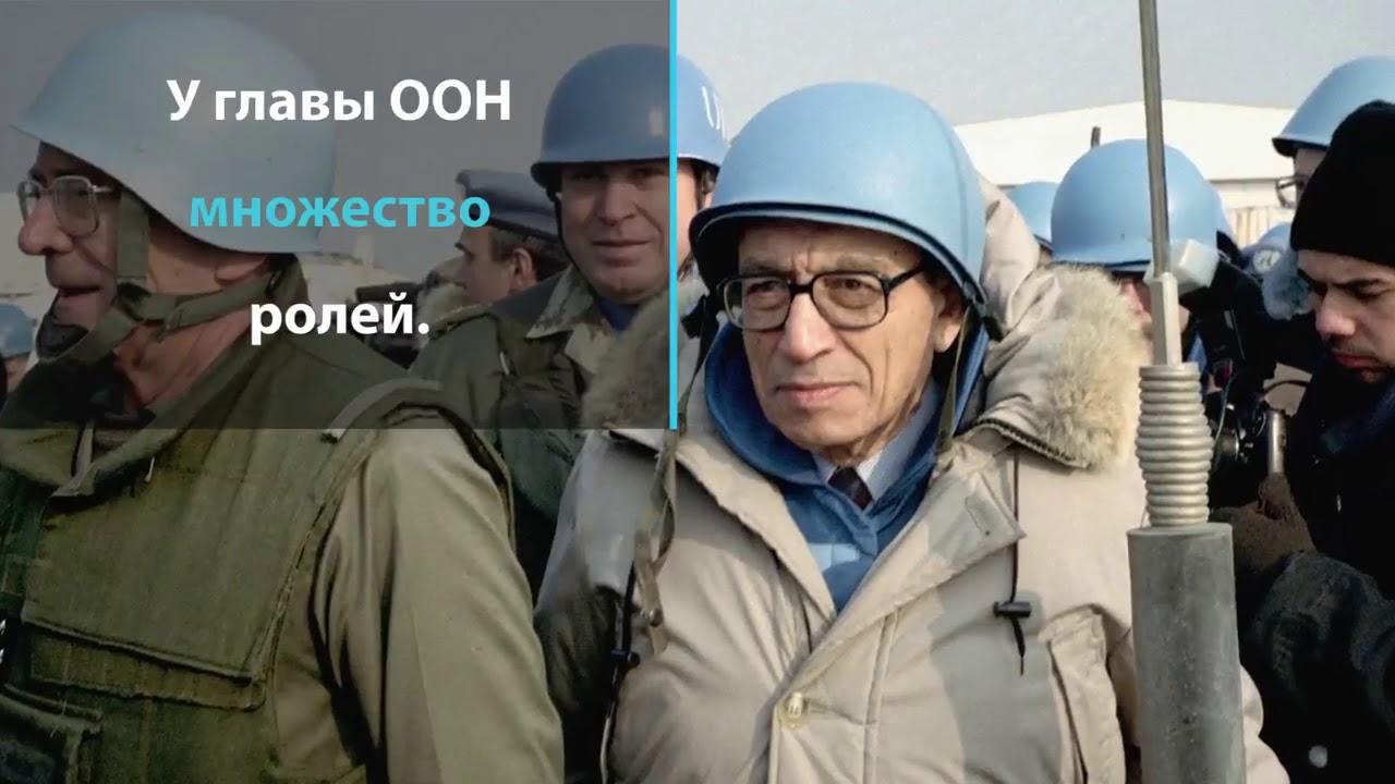 Какова роль Генерального секретаря ООН?