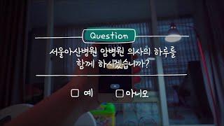 서울아산병원 의사의 하루 미리보기