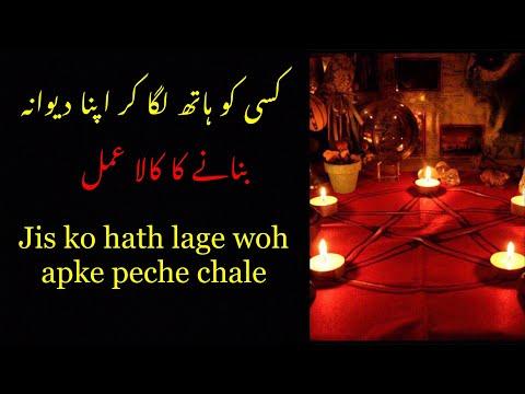 Mohabbat ka shaitani amal 4 | 1 Minute Ka Amal | Urdu and Hindi