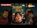 Dharam Kanta Hindi Full Movie  Raaj Kumar  Rajesh Khanna  Jeetendra  Waheeda Rehman  80s Hit waptubes