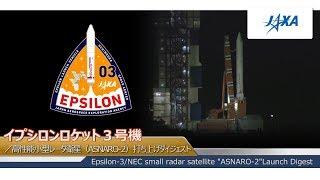 イプシロン3号機、打ち上げ成功 受託衛星を初投入(動画あり)