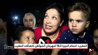 المغرب .. اختتام الدورة الـ18 لمهرجان الشواطئ