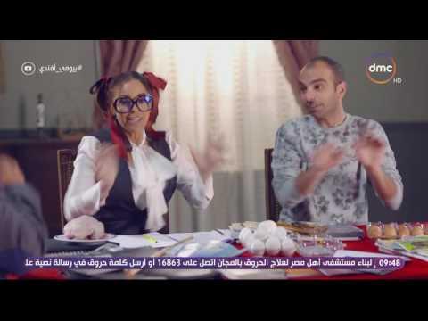 لمواجهة ارتفاع الأسعار..داليا البحيري وبيومي فؤاد يستعيدان زمن المقايضة