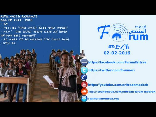 Eritrean FORUM: Radio Program - Tigrinia Tuesday 02 , February 2016