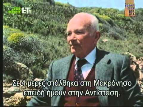 Greece - The Hidden War - 2.avi