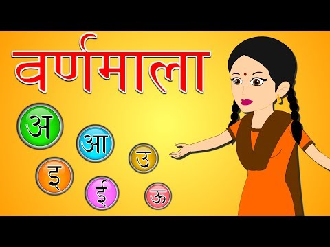 Hindi Letters For Kids Hindi Swar And Varnamala
