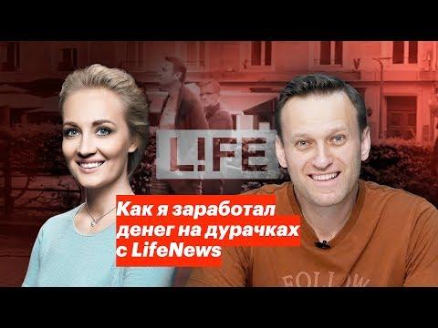 """Навальный: """"Как я заработал денег на дурачках с LifeNews"""""""