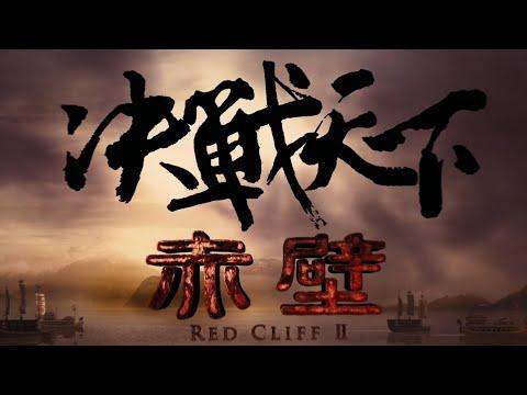 Red Cliff 2 Trailer《赤壁-決戰天下》預告 (2009) [HD1080]