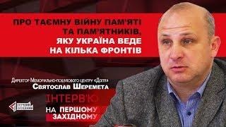 Про таємну війну пам'яті та пам'ятників, яку Україна веде на кілька фронтів