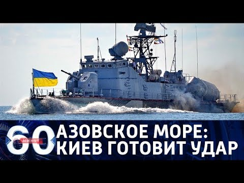 60 минут. Бой за Азовское море: Украина грозит российским кораблям. От 10.08.2018 - DomaVideo.Ru