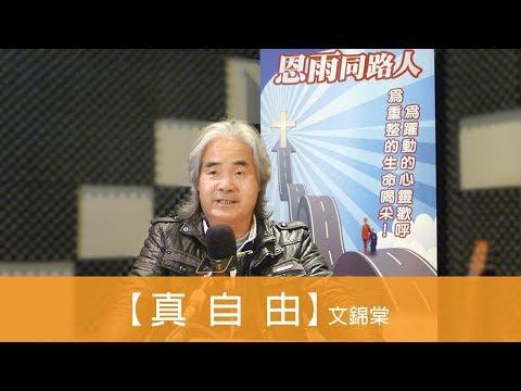 電台見證 文錦棠 (真自由) (02/03/2019 多倫多播放)