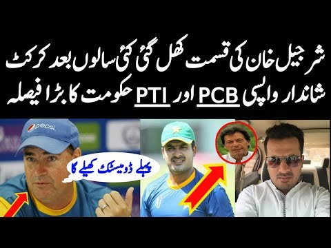 Sharjeel Khan Is Back In Domestic Cricket Sharjeel Khan With Imran Khan and Ehsan mani||