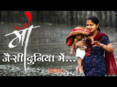 Video माँ जैसी दुनिया में है कोई कहाँ । Bhajan । Shri SureshanandJi download in MP3, 3GP, MP4, WEBM, AVI, FLV January 2017