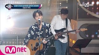 Download Lagu I Can See Your Voice 4 기타도 노래도 완벽! 김광석 대회 심사위원 실력자! ′REALLY REALLY′ 170622 EP.17 Mp3