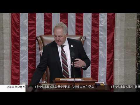 하원, 1조 1천억 달러 지출예산안 통과 5.3.17 KBS America News