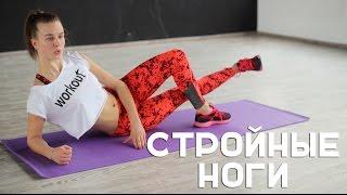 Упражнения для стройных ног [Workout | Будь вформе]