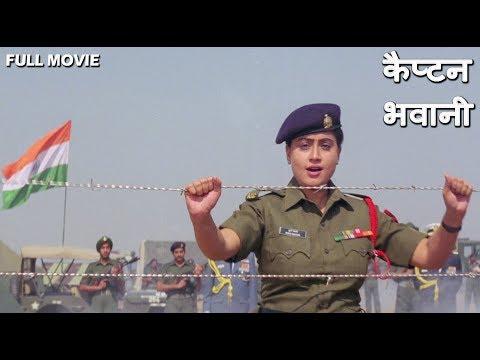 कैप्टन भवानी Captain Bhawani - Kargil War 1999 - Vijayashanti & Avinash - HD Hindi Dubbed Movie