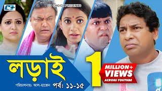 Lorai   Episode 11-15   Mosharrof Karim   Richi Solaiman   Arfan Ahmed   Nadia   Bangla Comedy Natok