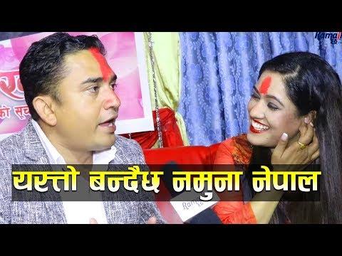 (धुर्मुस-सुन्तलीलाई सलाम ! यस्तो बन्दैछ नमुना नेपाल | Ramailo छ with Utsav Rasaili - Duration: 16 minutes.)