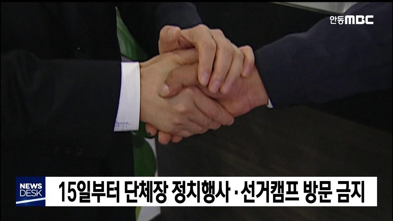 15일부터 단체장 정치행사.선거캠프 방문 금지