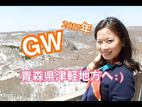 【GW 旅行➀】青森県十和田市から津軽地方へ~観光スポット巡り~