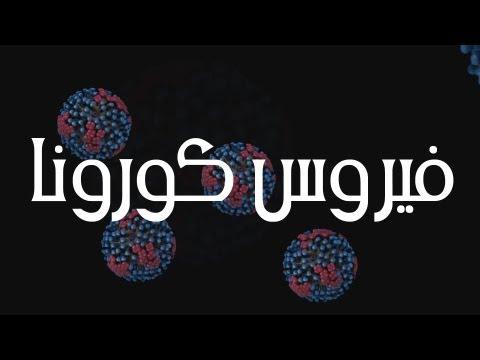 فيروس كورونا: نظرة عن كثب | بيمارستان