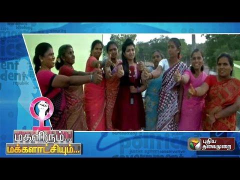 Magalirum-Makkalaatchiyum-31-03-2016-Puthiya-Thalaimurai-TV