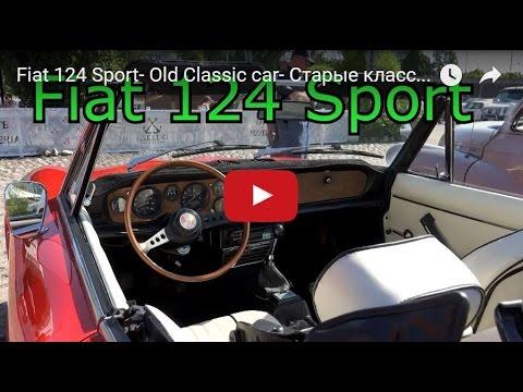 Фят 124 Спорт- Олд Классик кар- Старые классические автомобили 古いクラシックカ