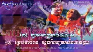 Tahnsou Nei Yerng - Sin Sisamouth & Ros Sereysothea