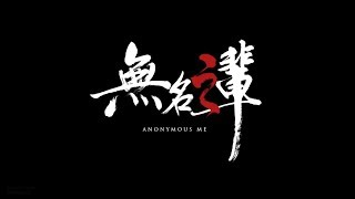 "Video 【Anonymous me】BOSS battle - 無名之輩  BOSS戰鬥""橫向卷軸遊戲""  steam MP3, 3GP, MP4, WEBM, AVI, FLV November 2017"