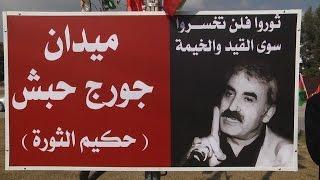 """اطلاق إسم حكيم الثورة """"جورج حبش"""" على ميدان في طولكرم"""