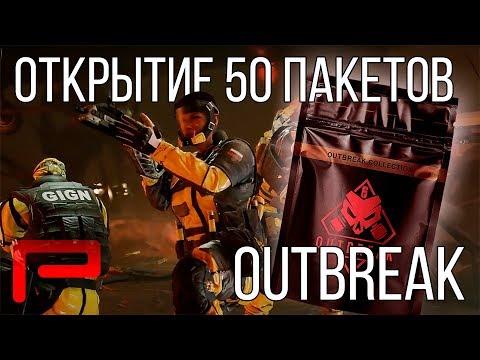 Открытие 50 пакетов Outbreak | Новые сюжетные видео Outbreak - Rainbow Six Siege