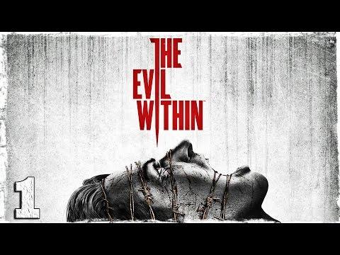 The Evil Within. #1: Экстренный вызов. [эпизод 1]