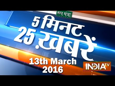 India TV News: 5 minute 25 khabrein | March 13, 2016