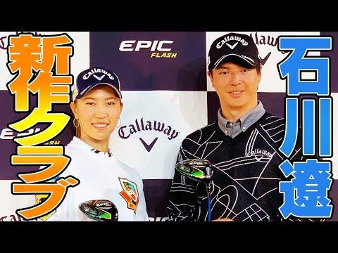 EPIC FLASH 石川遼、上田桃子も使用中!時代を変える …