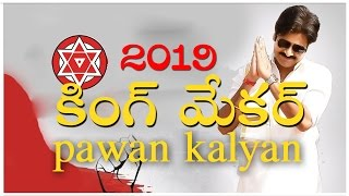 Pawan kalyan Jana Sena Party Target 2019