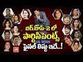 Bigg Boss Telugu Season 2 Contestants Final List | Nani | Sri Reddy | Madhavi Latha | YOYOTV Channel