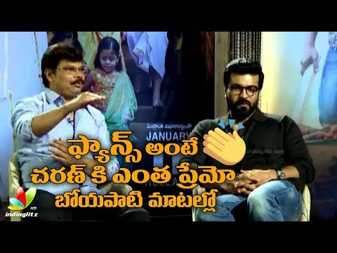 Boyapati about Ram Charan's love and care towards his fans | Vinaya Vidheya Rama interview