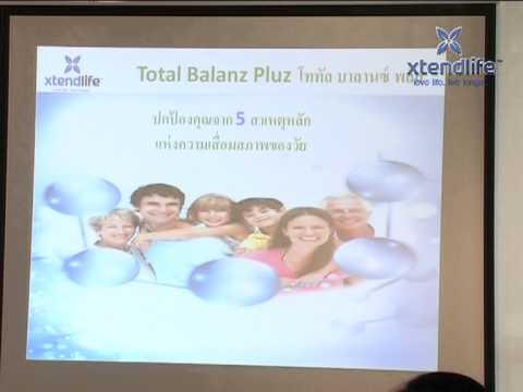 Xtend-Life  บรรยายผลิตภัณฑ์.mpg