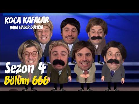 Koca Kafalar ile Baba Haber Bülteni (Bölüm  666)