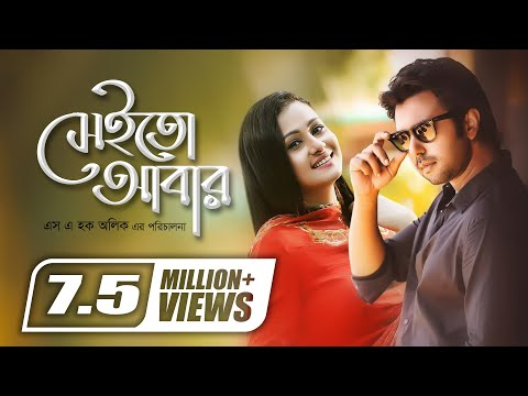 Sheito Abar || Bangla HD Natok || ft Apurba | Purnima | Director : SA Haque Alik