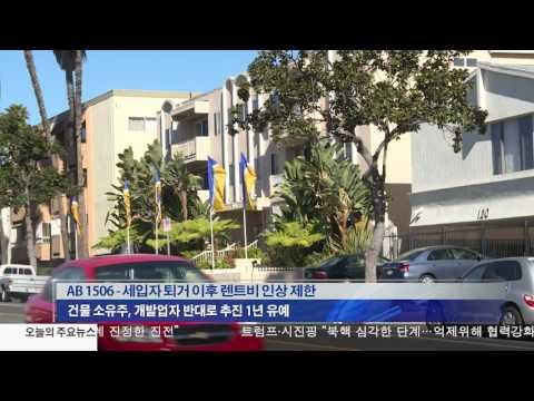 렌트 컨트롤 확대법안   1년 유예 4.07.17 KBS America News