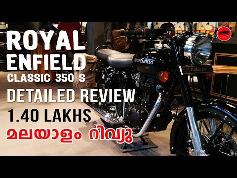 Royal Enfield Classic 350S ABS 2019 review in Malayalam Walkaround Detailed Review