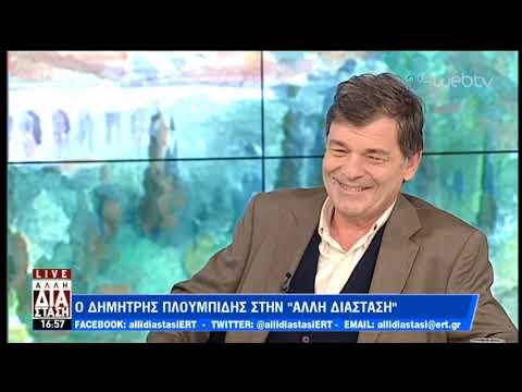 Ο Δημήτρης Πλουμπίδης, στην «Αλλη Διάσταση» | 28/03/19 | ΕΡΤ