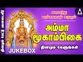 Amma Moogambikai Jukebox - Songs of Amma Moogambikai- Tamil Devotional Songs